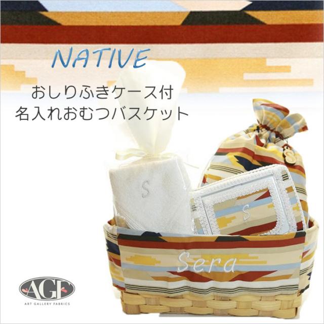 〔NATIVE〕おしりふきケース付名前入りおむつバスケットセット【1color】ネイティブ/女の子/男の子/出産祝い/送料無料