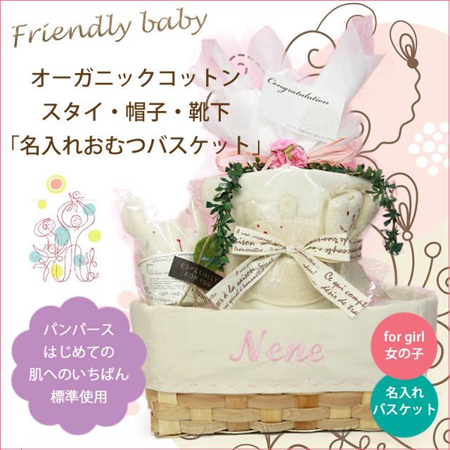 オーガニックコットン2段名前入りおむつバスケットセット【pink】ピンク/女の子/pompkins/organic/出産祝い/送料無料
