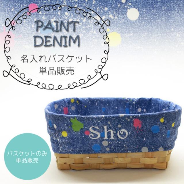 〔PAINTDENIM〕名前入りバスケット【1color】ペイントデニム/男の子/女の子/おむつ入れ/ギフト/プレゼント/出産祝い
