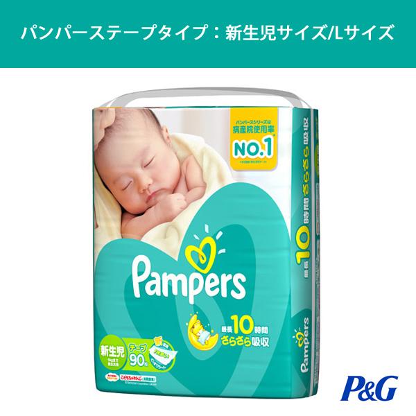 [おむつケーキ・おむつバスケットオプション]パンパース【新生児/L】おむつサイズ変更/pampers/P&G