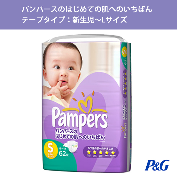 [おむつケーキ・おむつバスケットオプション]パンパースはじめての肌へのいちばん【新生児/S/M/L】おむつメーカー変更/pampers/P&G