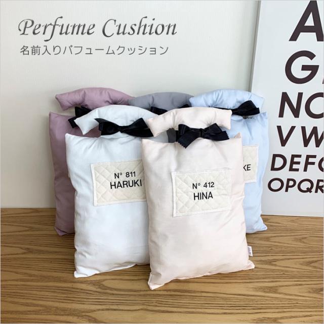 パフュームクッション【5colors】名前入りクッション/出産祝い/プレゼント/赤ちゃん