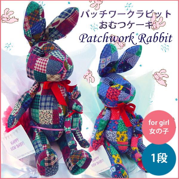 [おむつケーキ・出産祝い]パッチワークラビットおむつケーキ【pink】女の子/ピンク/送料無料
