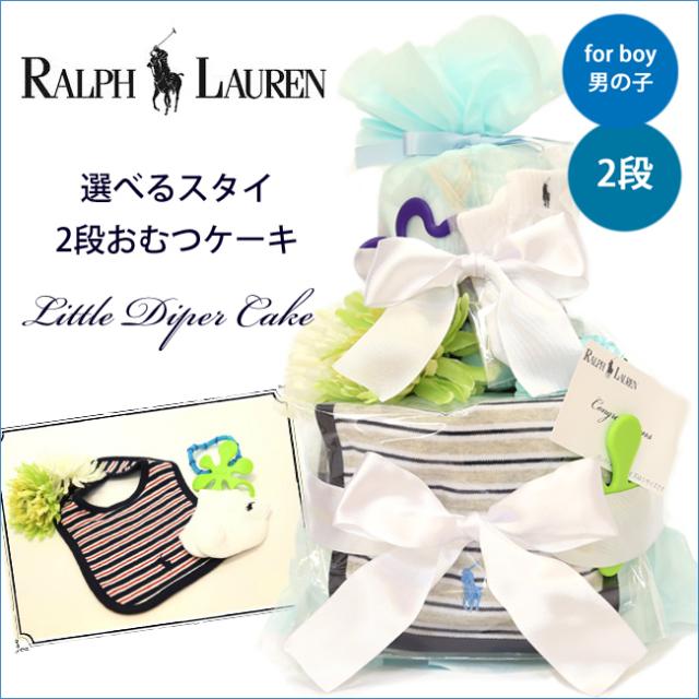 [おむつケーキ・出産祝い]ラルフローレン2段おむつケーキ【blue】ブルー/男の子/ralphlauren/送料無料