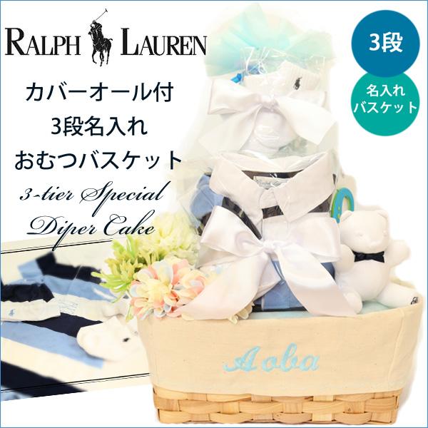 ラルフローレン3段名前入りおむつバスケット出産祝いギフトセット【blue】男の子/ralphlauren/ロンパース/スタイ/送料込