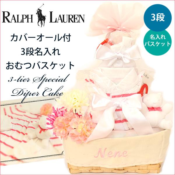 ラルフローレン3段名前入りおむつバスケット出産祝いギフトセット【pink】女の子/ralphlauren/ロンパース/スタイ/送料込
