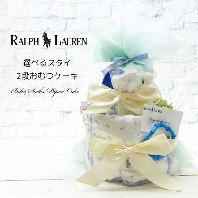 [おむつケーキ・出産祝い]ラルフローレン2段おむつケーキ【blue】男の子/スタイ/靴下/歯固め/ralphlauren/送料込