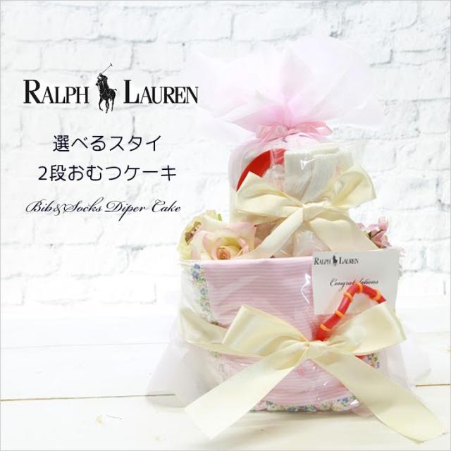 [おむつケーキ・出産祝い]ラルフローレン2段おむつケーキ【pink】女の子/スタイ/靴下/歯固め/ralphlauren/送料込