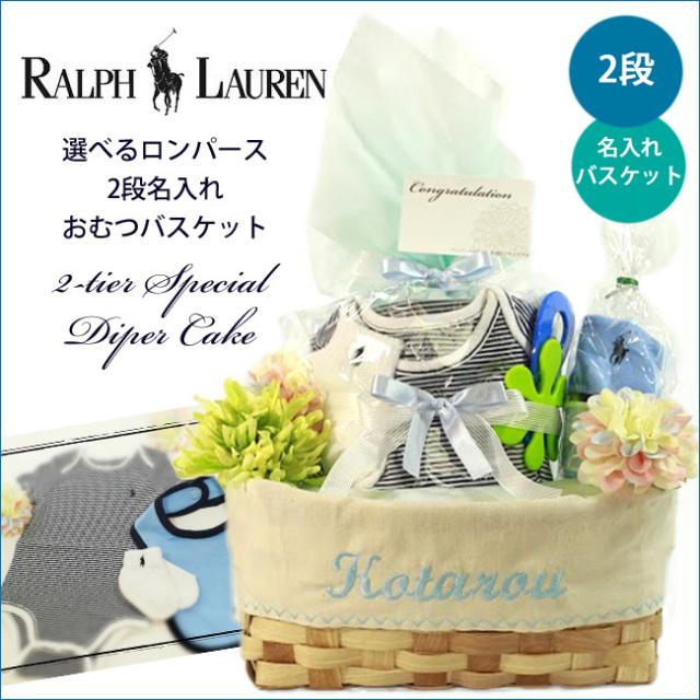 ラルフローレン2段名前入りおむつバスケット出産祝いギフトセット【blue】男の子/ralphlauren/ロンパース/スタイ/送料込