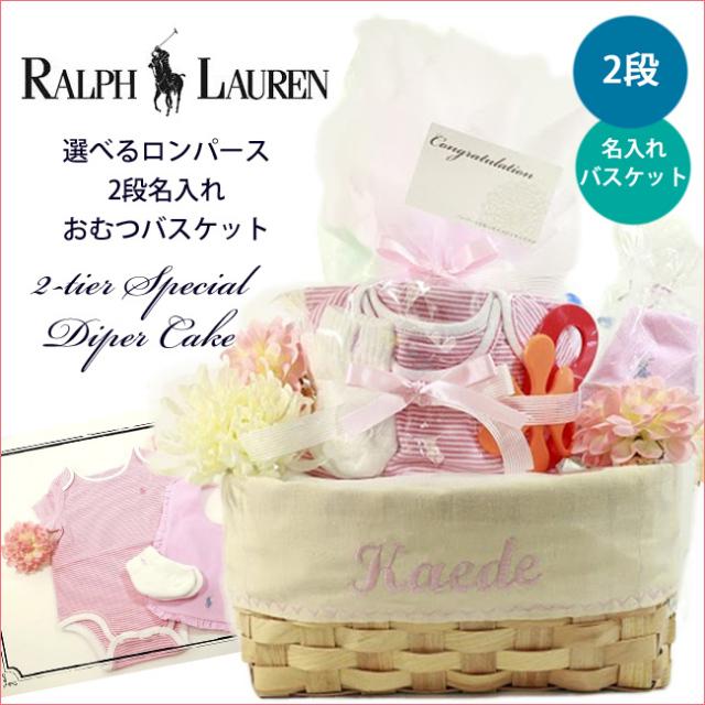 ラルフローレン2段名前入りおむつバスケット出産祝いギフトセット【pink】女の子/ralphlauren/ロンパース/スタイ/送料込
