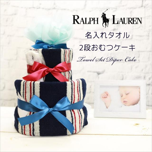 [おむつケーキ・出産祝い]ラルフローレン名入れタオル2段おむつケーキ【blue】ブルー/男の子/ralphlauren/送料無料