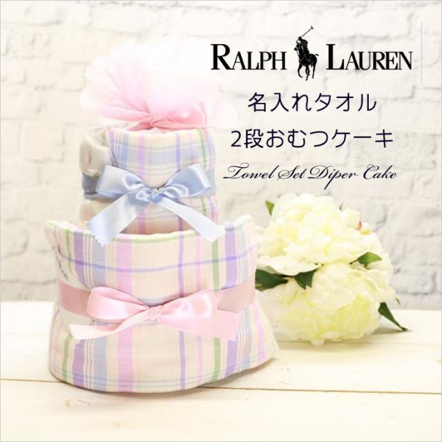 [おむつケーキ・出産祝い]ラルフローレン名入れタオル2段おむつケーキ【pink】ピンク/女の子/ralphlauren/送料無料