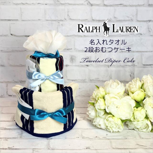 [おむつケーキ・出産祝い]ラルフローレン名入れタオル2段おむつケーキ【blue】男の子/ralphlauren/送料込