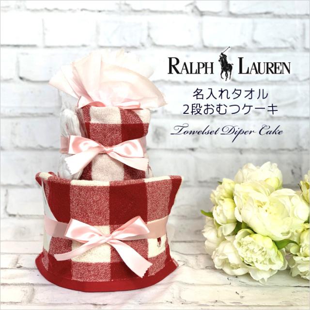 [おむつケーキ・出産祝い]ラルフローレン名入れタオル2段おむつケーキ【red】女の子/ralphlauren/送料込