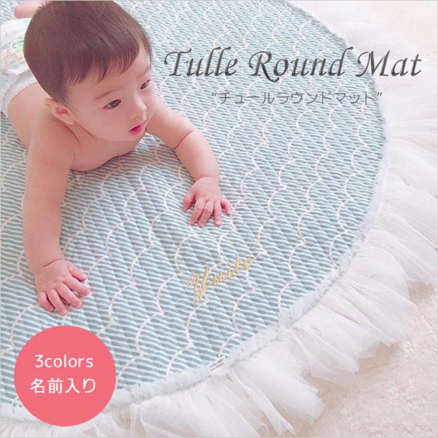チュールラウンドマット【3colors】ピンク/ブルー/グレー/プレイマット/ラウンドラグ/ベビー