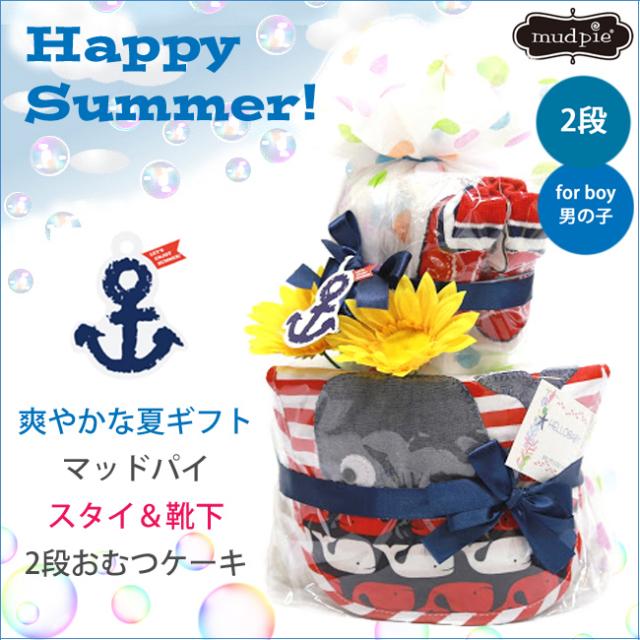[おむつケーキ・出産祝い]マッドパイ2段おむつケーキHappySummer【blue】男の子/ブルー/限定/mudpie/送料無料