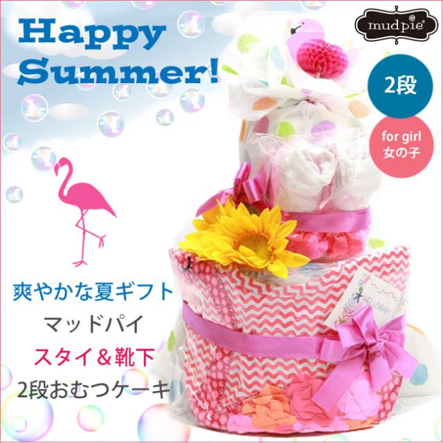 [おむつケーキ・出産祝い]マッドパイ2段おむつケーキHappySummer【pink】女の子/ピンク/限定/mudpie/送料無料