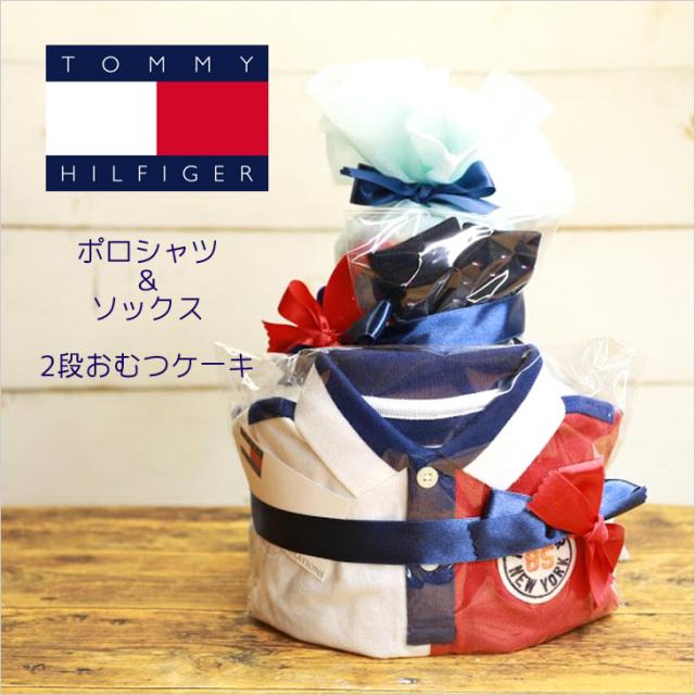 [おむつケーキ・出産祝い]トミーヒルフィガー2段おむつケーキ【blue】男の子/TOMMY HILFIGER/送料込