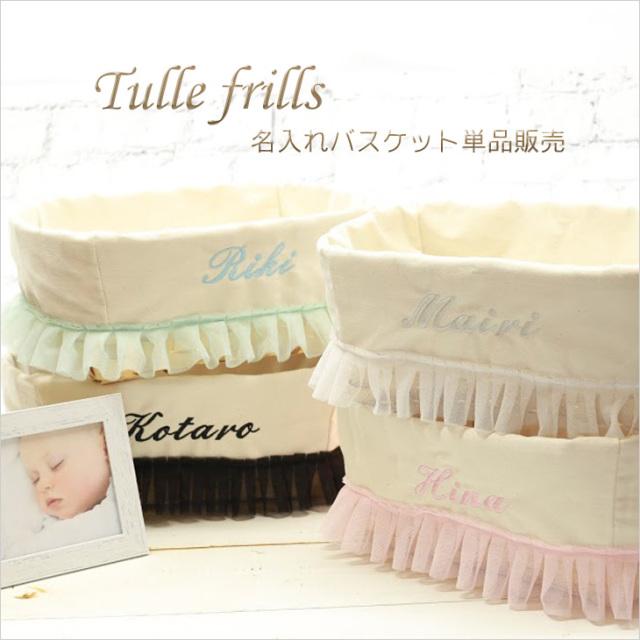 〔TULLE FRILLS〕名前入りバスケット【pink/blue/grey/black】チュールフリル/男の子/女の子/出産祝い/おむつ入れ