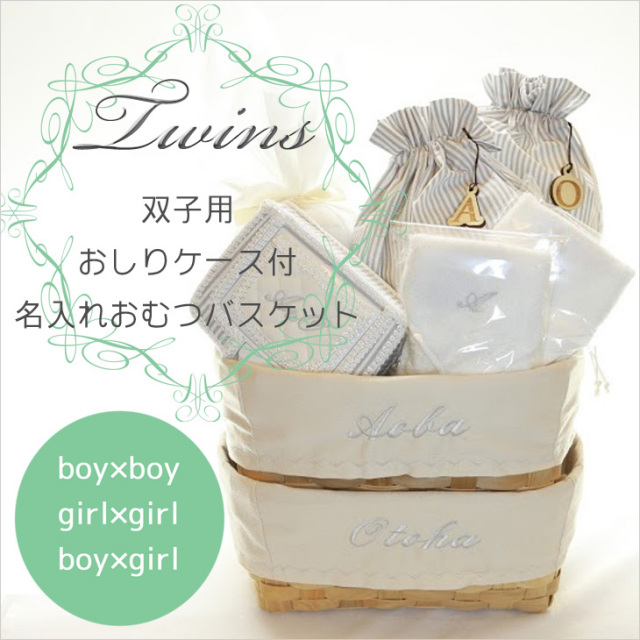 [おむつバスケット・出産祝い]〔TWINS〕もらって嬉しいおしりふきケース付名入れおむつバスケットセット【pink/blue/grey】双子/名前入り/選べるギフト/送料無料