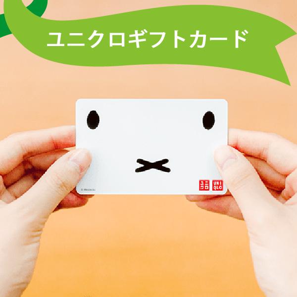 ユニクロギフトカード[購入代行]