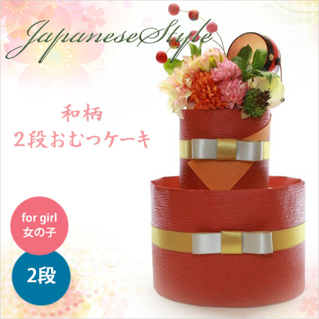 [おむつケーキ・出産祝い]和柄2段おむつケーキ【red】女の子/和風/当日発送/送料無料