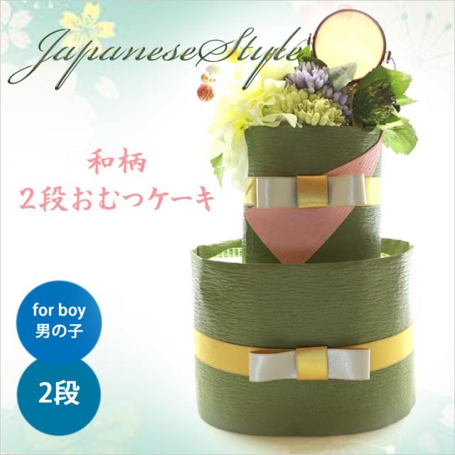 [おむつケーキ・出産祝い]和柄2段おむつケーキ【green】男の子/和風/当日発送/送料無料