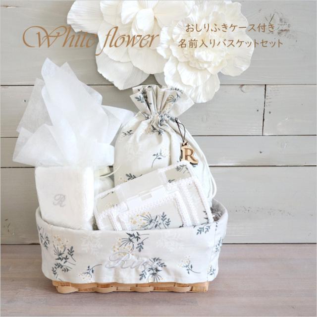 〔WHITE FLOWER〕おしりふきケース+名前入りバスケット出産祝いギフトセット【1color】花柄/フラワー/おむつバスケット/送料込