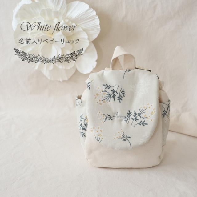 [WHITE FLOWER]名前入りベビーリュック【1colors】女の子/出産祝い/一升餅リュック/1歳の誕生日/ホワイトフラワー