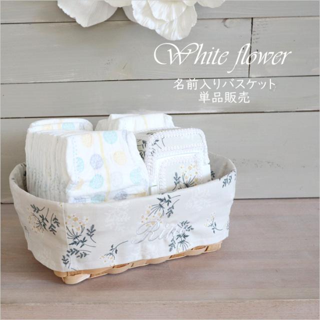 〔WHITE FLOWER〕名前入りバスケット【1colors】フラワー/花柄/おむつ入れ/おむつ収納/出産祝い