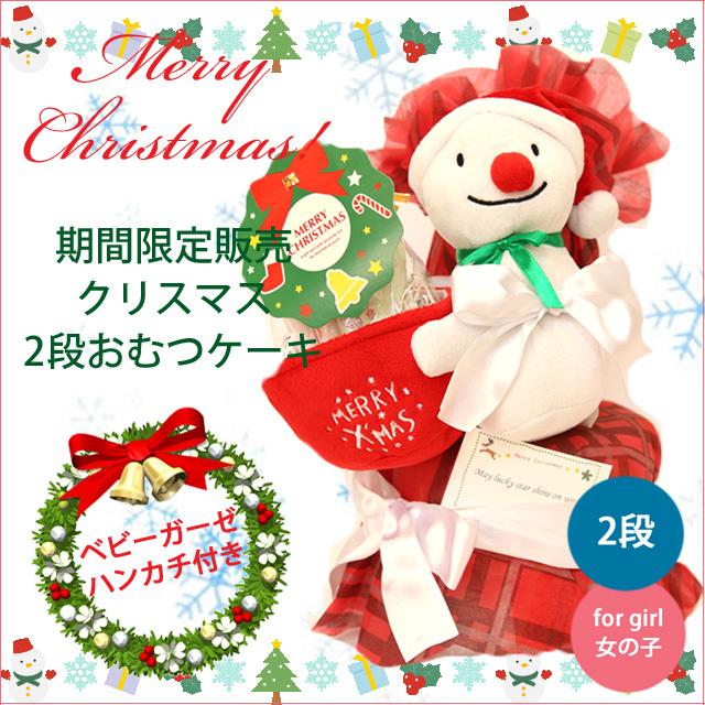 [おむつケーキ・出産祝い]クリスマス2段おむつケーキ【red】女の子/赤/Xmas/限定/送料無料