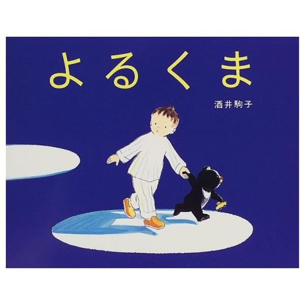 よるくま[単行本]酒井駒子/読み聞かせ/出産祝い/ギフト