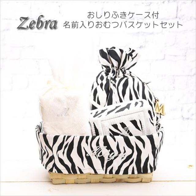 〔ZEBRA〕おしりふきケース+名前入りバスケット出産祝いギフトセット【1color】ゼブラ/女の子/男の子/おむつバスケット/送料込