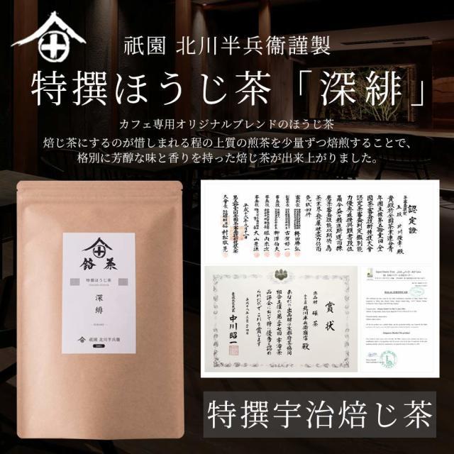 北川半兵衛ほうじ茶