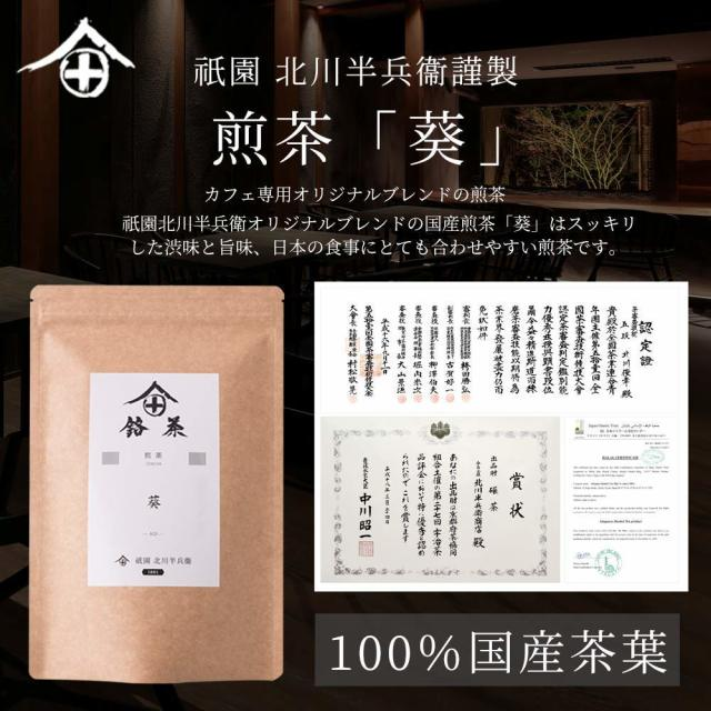 北川半兵衛煎茶