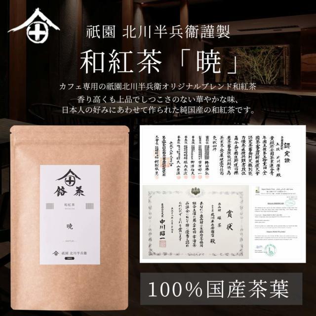 北川半兵衛和紅茶