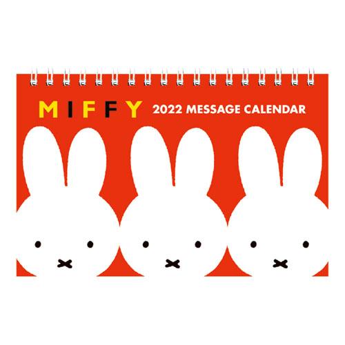 ミッフィー メッセージ付き卓上カレンダー 【2022年 カレンダー】