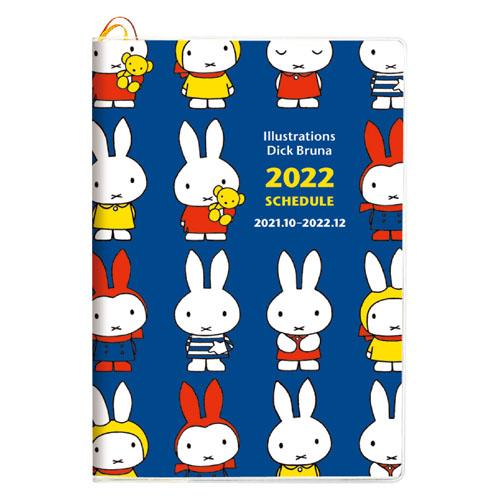 ブルーナワールド B6ダイアリー(マンスリー&ブロック式ウィークリー) 2022年 ブルー