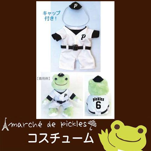 カエルのピクルス(かえるのピクルス) コスチュームシリーズ ピクルススポーツコスチューム 野球