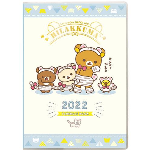 リラックマ 糸とじ手帳B6ウィークリー 2022年 スケジュール帳
