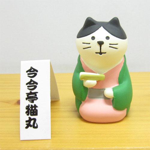 DECOLE(デコレ) concombre(コンコンブル) 旅猫 新春寄席 落語家 今今亭猫丸