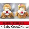 KISS,TOKYO×Baby Coco&Natsu(ベイビーココ&ナツ) KISS,TOKYO×ベイビーココ・ベイビーナツ ぬいぐるみSS