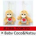 KISS,TOKYO×Baby Coco&Natsu(ベイビーココ&ナツ) KISS,TOKYO×ベイビーココ・ベイビーナツ マスコット