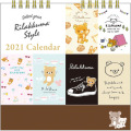 リラックマ 卓上カレンダー2021(リラックマスタイル) 2021年