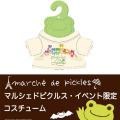 カエルのピクルス(かえるのピクルス) マルシェドピクルス・イベント限定コスチューム ピクルス ミニTシャツ(レインボー)