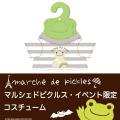 カエルのピクルス(かえるのピクルス) マルシェドピクルス・イベント限定コスチューム ピクルス ミニTシャツ(しずくボーダー)
