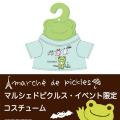 カエルのピクルス(かえるのピクルス) マルシェドピクルス・イベント限定コスチューム ピクルス ミニTシャツ(ランドリー)