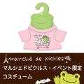 カエルのピクルス(かえるのピクルス) マルシェドピクルス・イベント限定コスチューム ピクルス ミニTシャツ(お風呂)