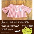 カエルのピクルス(かえるのピクルス) マルシェドピクルス・イベント限定コスチューム ピクルス ミニストライプシャツ