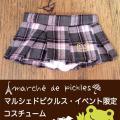 カエルのピクルス(かえるのピクルス) マルシェドピクルス・イベント限定コスチューム ピクルス ミニパンツ付スカート